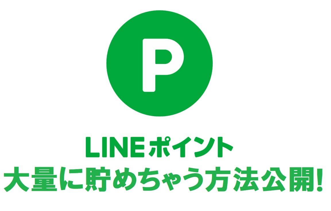 使い道 line ポイント